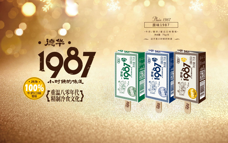 原味1987