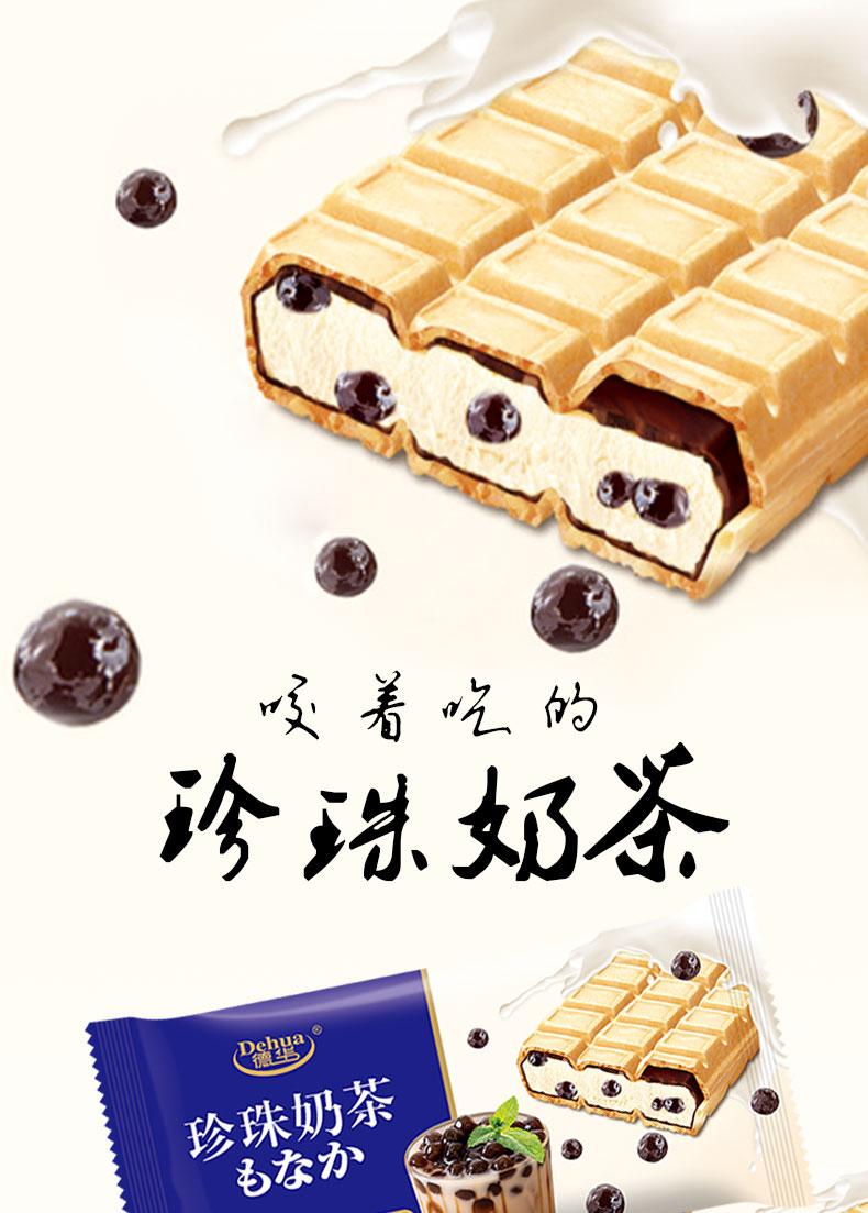 珍珠奶茶-威化