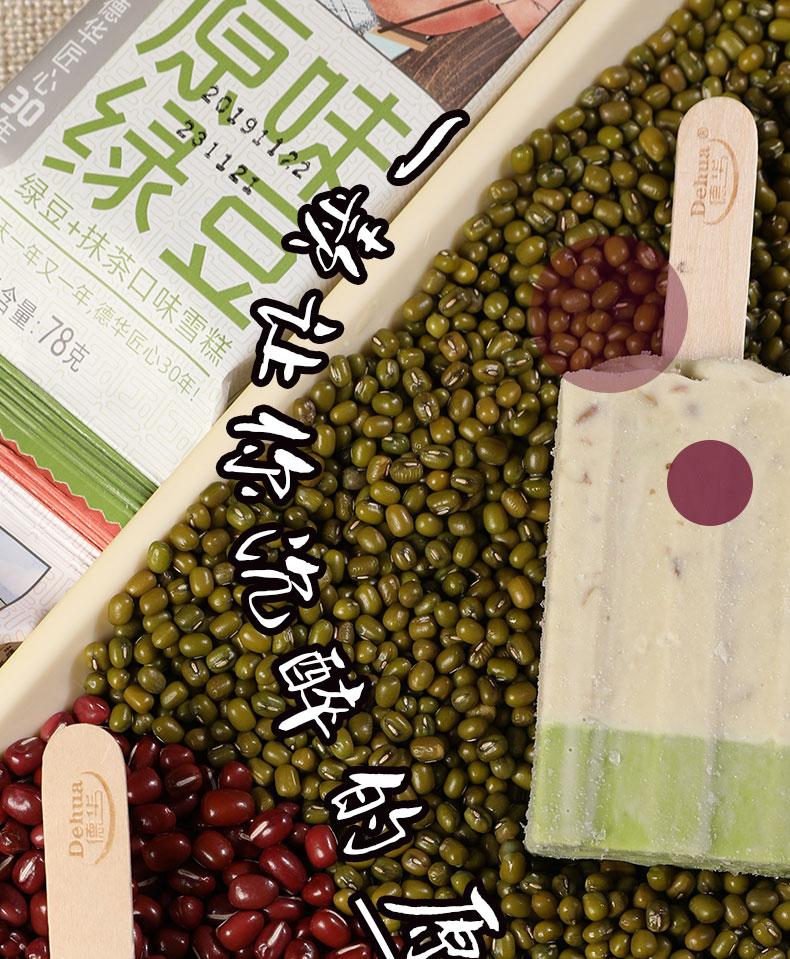 原味紅豆綠豆