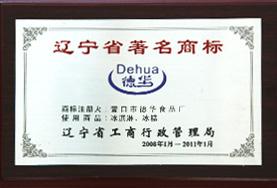 辽宁省著名商标